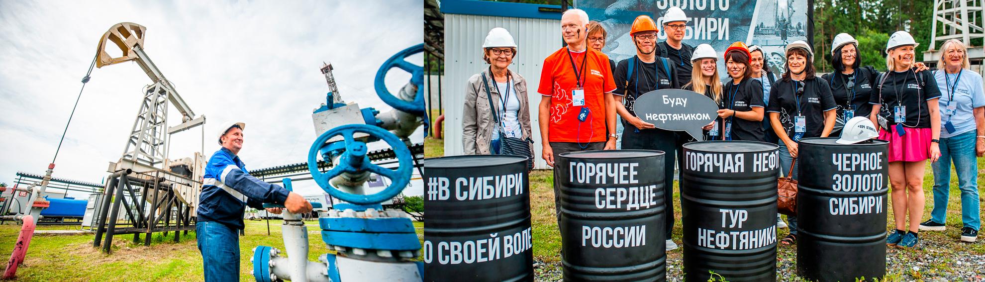 Тур нефтяника «Черное золото Сибири»